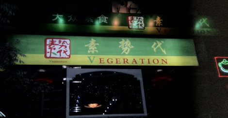 This is an actual restaurant I saw in Shanghai, 2006.